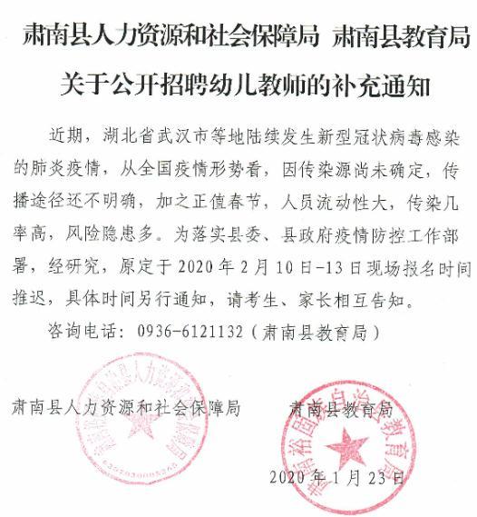甘肃张掖肃南县教育局招聘幼儿教师15人公告(图1)