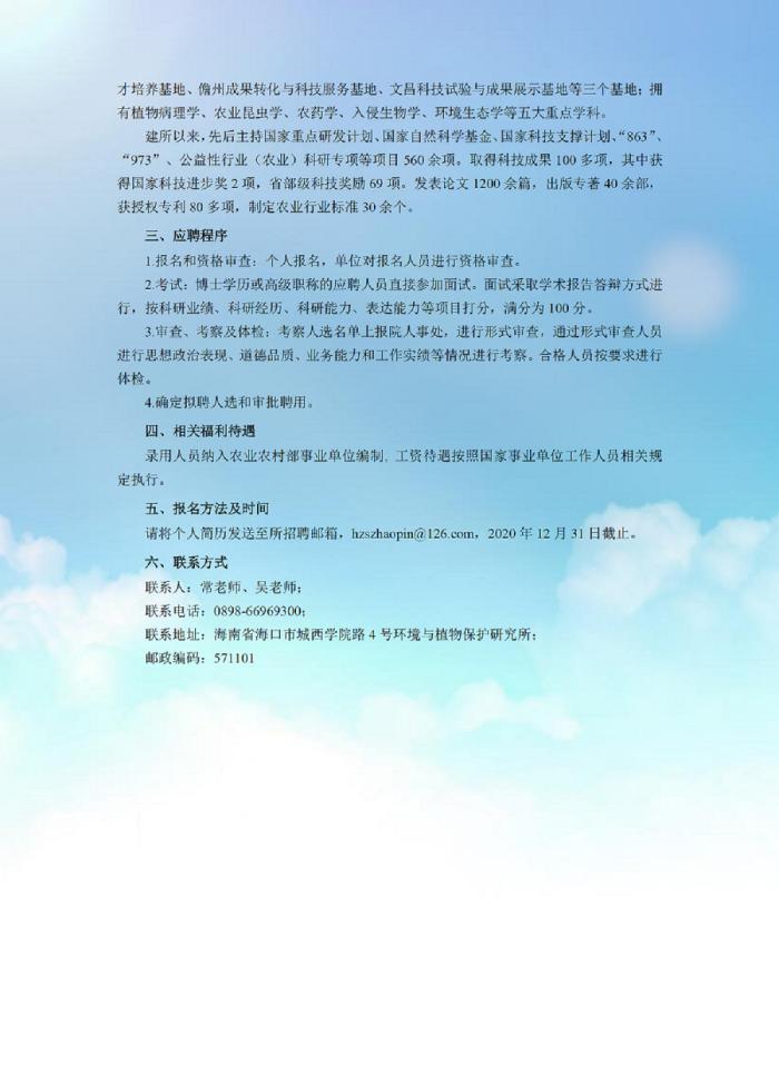 2020年中国热带农业科学院环境与植物保护研究所招聘11人公告(图2)
