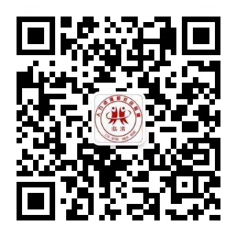 2020年山东聊城临清市事业单位招聘10人简章(图2)