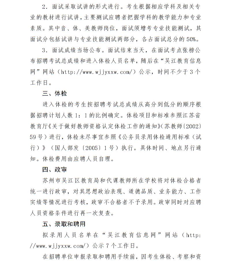 2020年江苏苏州市吴江区备案制教师招聘考试相关公告(图2)