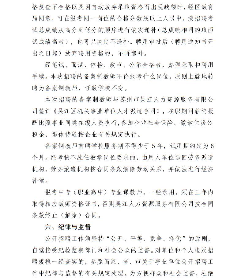 2020年江苏苏州市吴江区备案制教师招聘考试相关公告(图3)