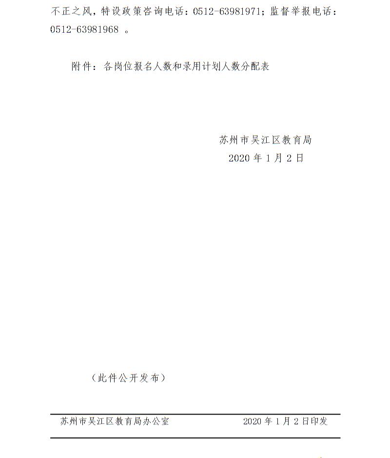 2020年江苏苏州市吴江区备案制教师招聘考试相关公告(图4)