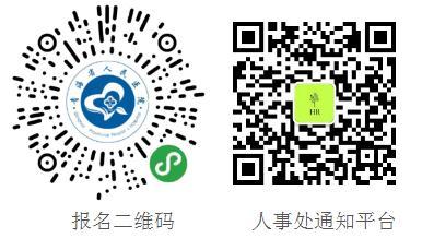 青海省人民医院招聘编制外工作人员168人公告(图1)