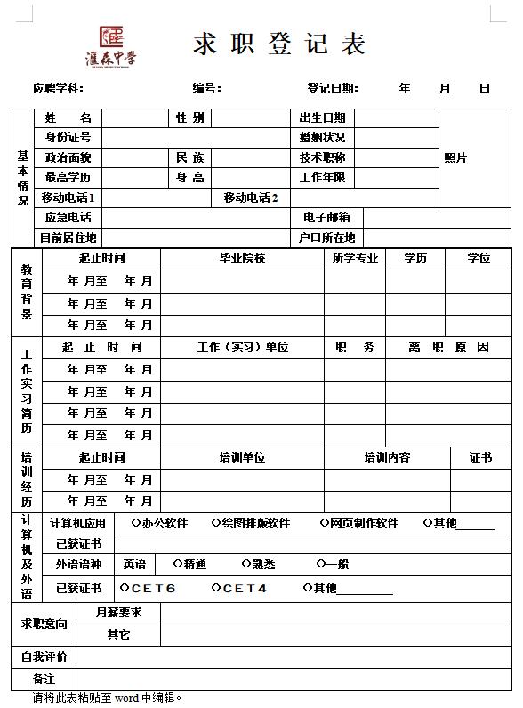 天津市汇森中学招聘教师3人公告(图3)
